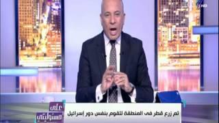 أحمد موسي: تميم لا يتحكم في قطر وحمد من جاسم من يخرب في الوطن العربي