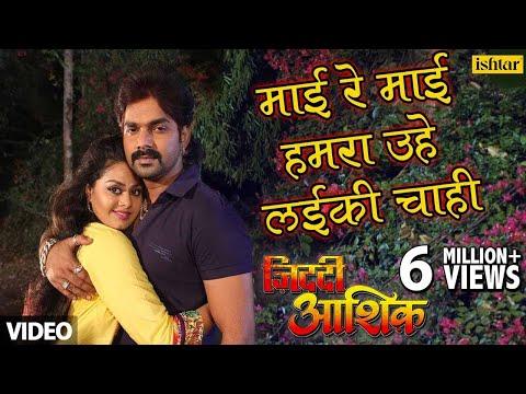 Pawan Singh का सुपर हिट गाना - Mai Re Hamaro Uhe Laiki Chahi | Ziddi Aashiq | Tanushree Chatterji