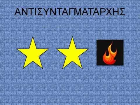 greek land army levels