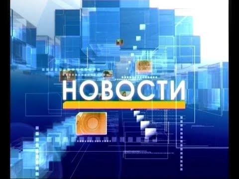 Новости 27.09.2019 (РУС)