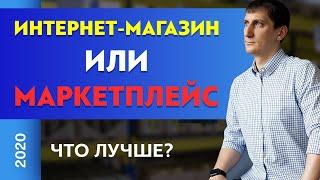Свой интернет магазин или маркетплейс. Что лучше? | Александр Федяев