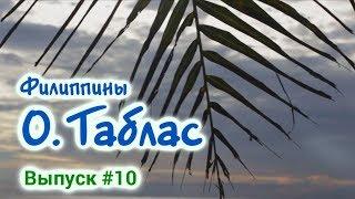 Остров Таблас на Филиппинах. Отдых в Азии - Путешествие на Tablas Island Philippines / Видео
