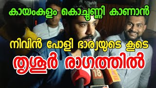 Nivin Pauly celebrated his birthday in Ragam Theatre Thrissur watching Kayamkulam Kochunni fans show