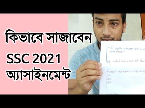 SSC 2021 অ্যাসাইনমেন্ট সাজানোর নিয়ম | How To Write Ssc 2021 Assignment
