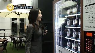 이런 것까지 팔아? 서울 시내 이색 자판기를 찾아라!