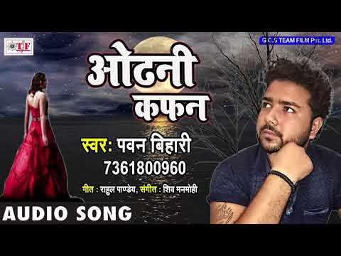 Pawan Bihari New Song ~ De Jaiha Odhani Kafan ~ Bhojpuri Top Sad Song 2018 #Rusal Manwa Ke Mit Song