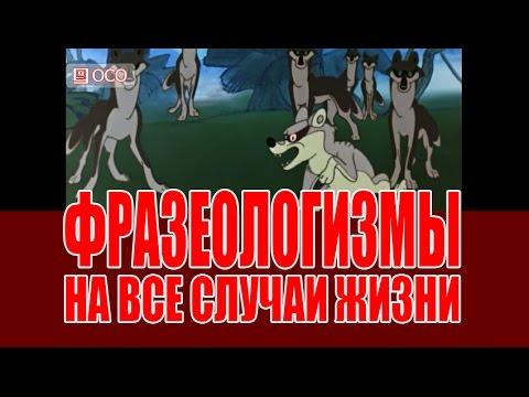 Акела промахнулся! Акела промахнулся! Акела промахнулся!