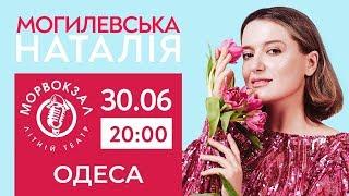 Фестиваль «Наталья Могилевская» [30.06] Одесса