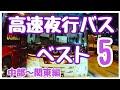 【夜行バス】中部~関東便ベスト5!