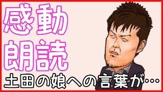 チャンネル登録で最新の感動話をゲット♪→https://www.youtube.com/chann...