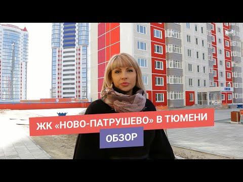 ЖК «Ново-Патрушево» в Тюмени   Обзор
