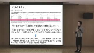 ISOUKAIx女性研究者 ③西真弓先生 「脳の性差」