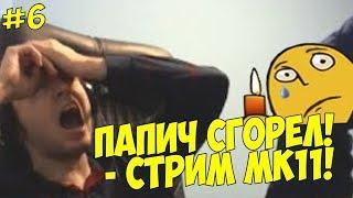 ПАПИЧ ВЫРУБИЛ СТРИМ! БОЛЬШЕ НЕ СМОГ! #6 [Mortal Kombat 11]