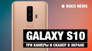 Samsung GALAXY S10 получит 3 камеры и сканер в экране! НОВОСТИ!