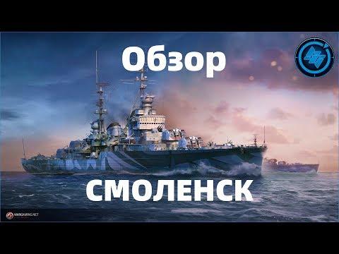 Обзор на Смоленск - World Of Warships