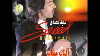 Saeed Mohammadi - Gole Bagh | سعید محمدی - گل باغ