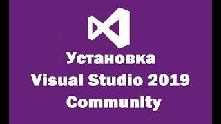 Установка Visual Studio 2019 Community на Windows 10 и обзор среды программирования для начинающих