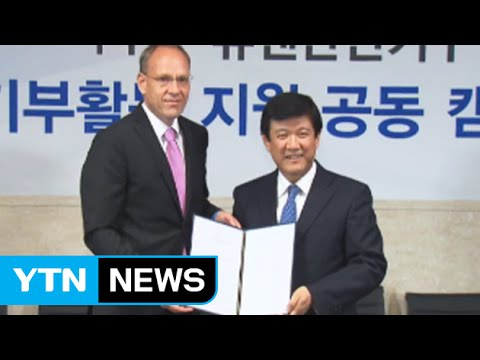 YTN World launches application to contribute funds to UNHCR / YTN
