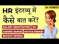 What Questions to ask HR in an Interview (in Hindi)