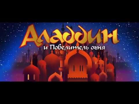 Видео, Ледовое шоу Аладдин и Повелитель огня в Минске