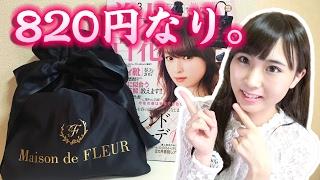 【雑誌付録 美人百花3月号】メゾンドフルールのバッグ紹介!ディズニーのダッフィーの隣に飾りたい♡