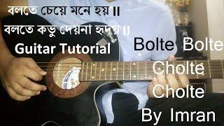 Bolte Cheye mone hoy guitar tab by Artif | Guitar Tutorial By Arif | Full HD