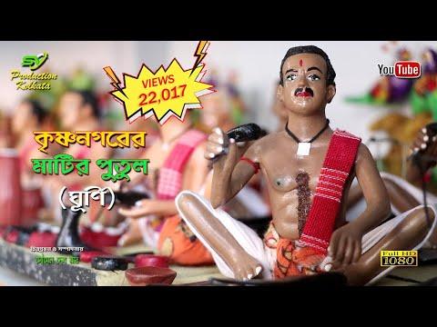 Famous clay Dolls Making(Ghurni Krishnanagar) | কৃষ্ণনগরের বিখ্যাত মাটির পুতুল(ঘূর্ণি )