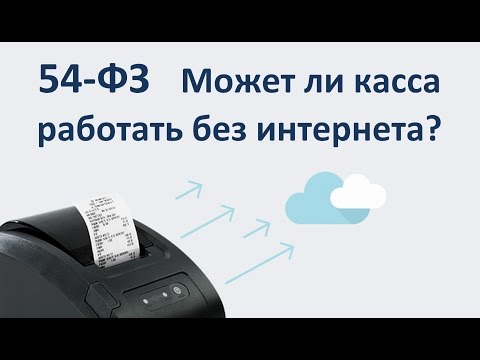 ФЗ-54 – О переходе на онлайн-кассы