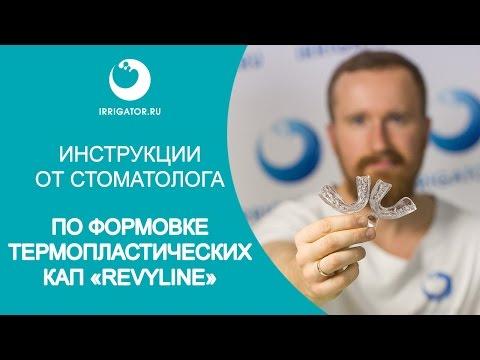 Формовка термопластических кап REVYLINE