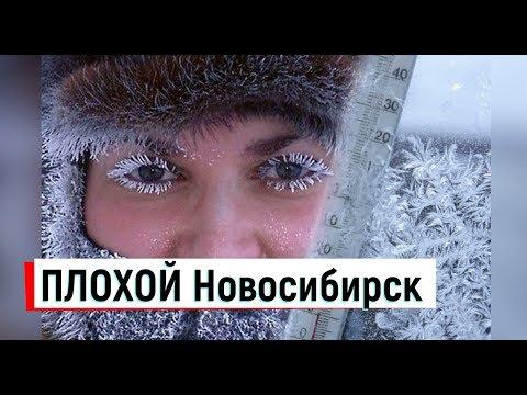 🔴🔴Про ЖИТЕЛЕЙ Новосибирска.Минусы Новосибирска.