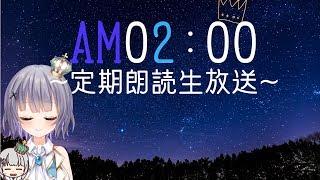 [LIVE] 【定期生放送】AM02:00【vtuber】夢野久作「犬の王様」