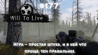 Will To Live Online —Игра – простая штука, и в ней что проще, тем правильнее. #Онлайн #Вилка