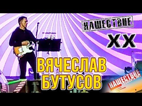 Вячеслав Бутусов Нашествие 2019 от LANCHIKa