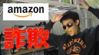 amazonの詐欺出品に気をつけろ!! (騙されました)
