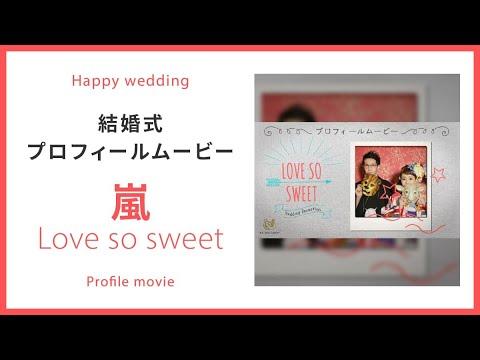 プロフィールムービー 嵐【Love so sweet】結婚式ムービー♪
