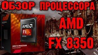 Обзор процессора AMD FX 8350 Х8 BOX, Старичёк всё ещё в деле!