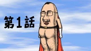 むっちり村の新作アニメ「おしり前マン」がYOUTUBEで公開中!