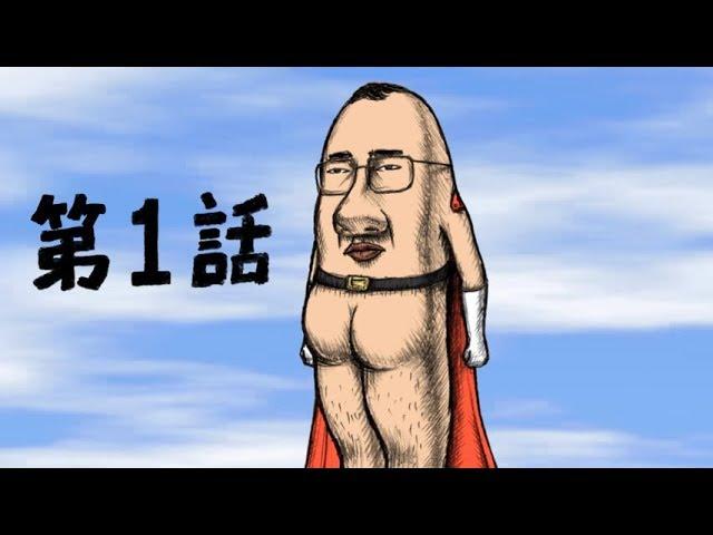 自主制作アニメ08 『おしり前マン』