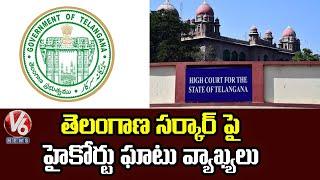 High Court Question CS Somesh Kumar Over Less Corona Tests And Treatment | V6 News
