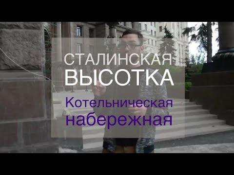 Премьера. Высотка на Котельнической набережной. Известные жители, цены квартир. Интересно о Москве.