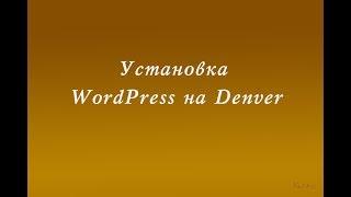 Как установить WordPress на Denver (минутный урок)