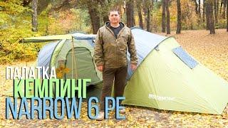 Кемпинг Narrow 6 PE: обзор палатки(Цена и наличие: http://rozetka.com.ua/palatka_narrow_6pe/p224581/ Видеообзор Кемпинг Narrow 6 PE Смотреть обзоры других товаров для..., 2015-11-05T14:26:24.000Z)