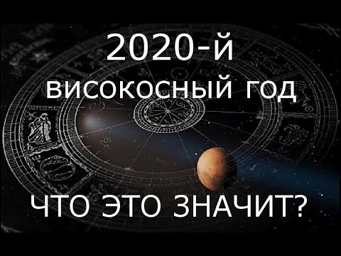 2020 ГОД ВИСОКОСНЫЙ. ЧТО ЭТО ЗНАЧИТ?