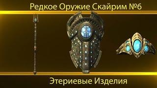 Редкое оружие : Skyrim. №6 Этериевые изделия