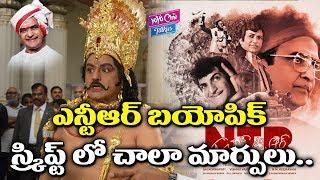 Krish Makes Changes NTR Biopic Script | Balakrishna | Latest Updates | YOYO Cine Talkies
