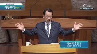 김삼환 목사의 말씀강해 16회 - 광야의 훈련 2