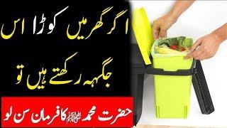 Muhammad SAWW Says About Garbage in Home | Hazrat Muhammad SAW Ka Farmaan | Islam Advisor