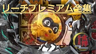 ぱちんこ必殺仕事人Ⅳの、リーチプレミアム全集です。 ○私のお気に入りの...