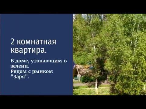 ⭐Купить 2х комн квартиру в жд районе около Зари  Ульяновск, ул  Хрустальная, д 29
