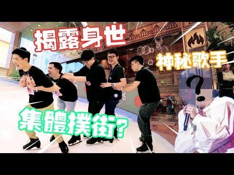 馬來西亞神秘歌手驚現 ! 揭露Janus真正的身世? 集體滑雪撲街特別篇 - Malaysia Vlog #2